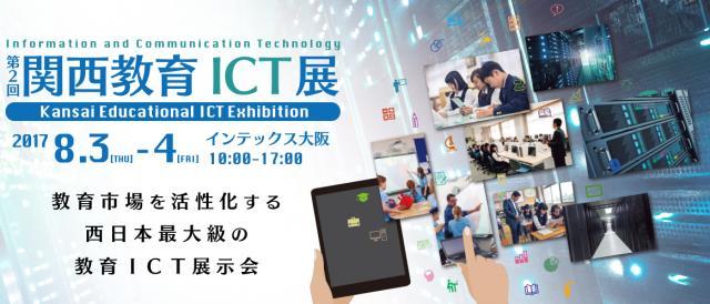第2回関西教育ICT展.jpg